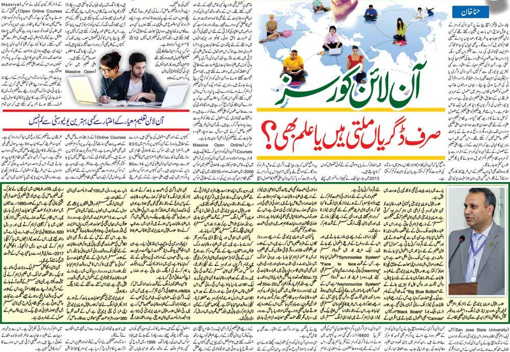 Career & Scope of Online Learning in Pakistan, Tips in Urdu & English