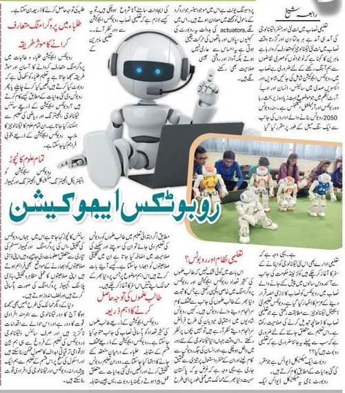 Career & Scope of Robotics Engineering in Pakistan-Tips in Urdu & English