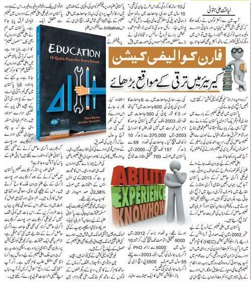 Study Abroad Guide in Urdu, Importance of Foreign Qualification