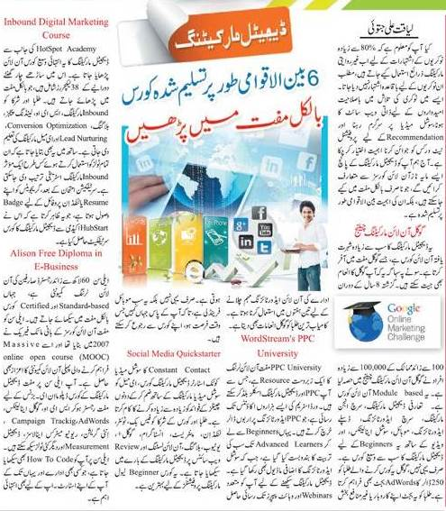 Free Digital Marketing Courses For All- Urdu Guide