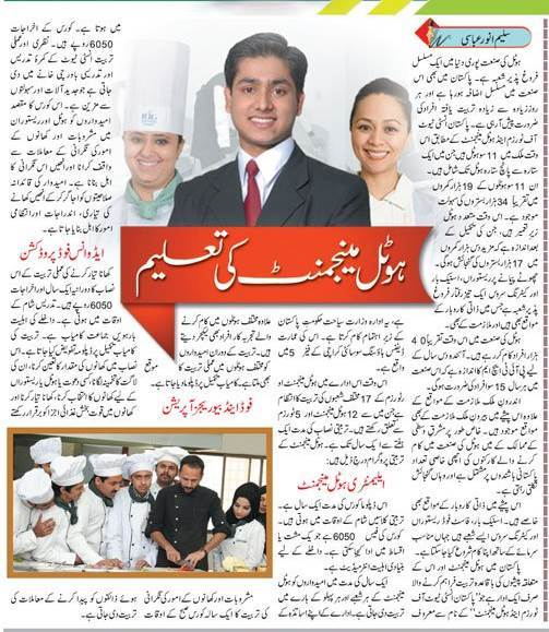 Scope of Hospitality Management in Pakistan, Guide in Urdu & English