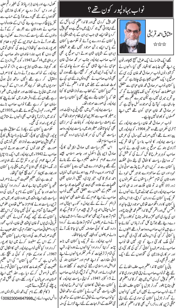 General Knowledge About Last Nawab of Bahawalpur Sadiq Muhammad Khan