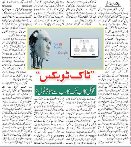 Talk To Books or Google Books-Best Online Tool, Details in Urdu & English