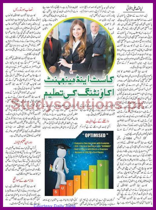 Career Counseling About Cost Accounting & Management Accounting-Urdu Guide