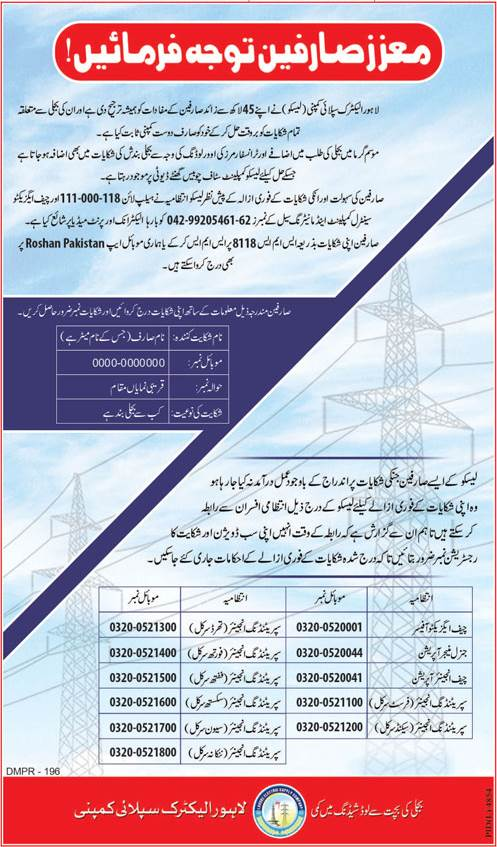 LESCO Helpline Number For Load Shedding Complaints