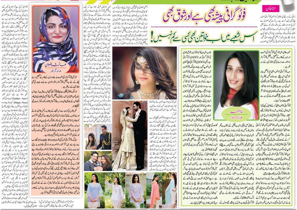 Career & Scope of Photography Field For Women in Pakistan