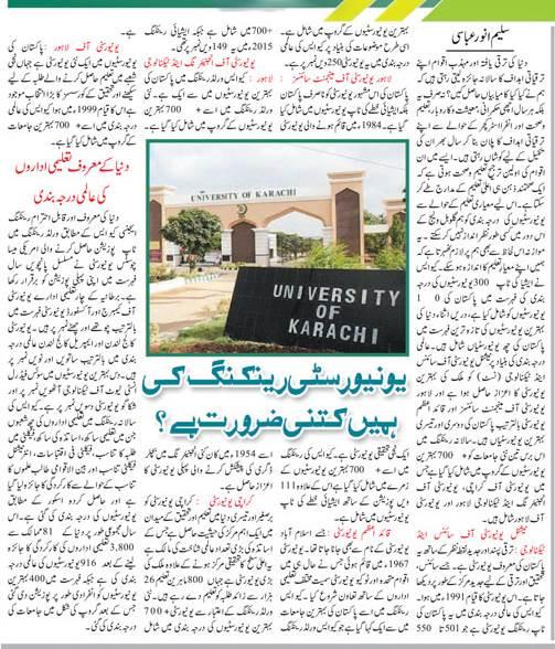 University Ranking of Pakistani & International Universities-Urdu & English