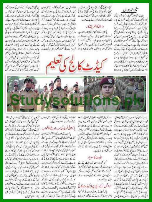 Cadet College Admission & Entry Test Guide in Urdu