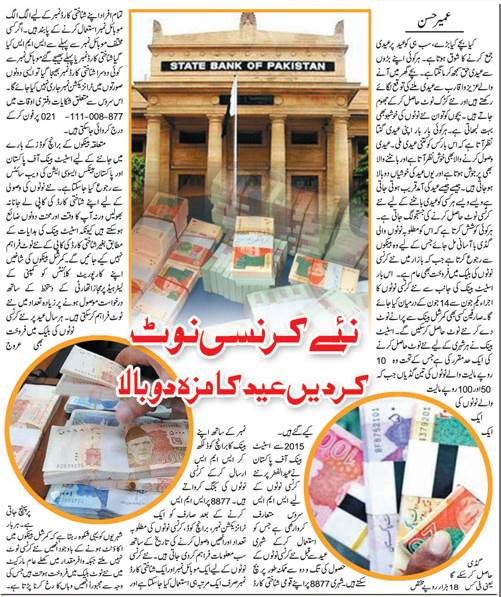 How To Get New Currency Notes on Eid 2018 in Pakistan? Urdu Guide