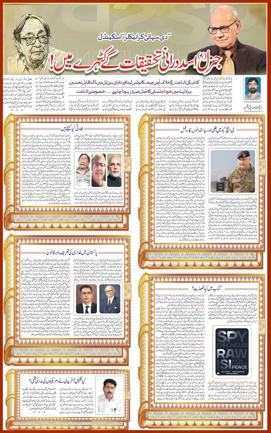 General Knowledge About The Spy Chronicles Book in Urdu