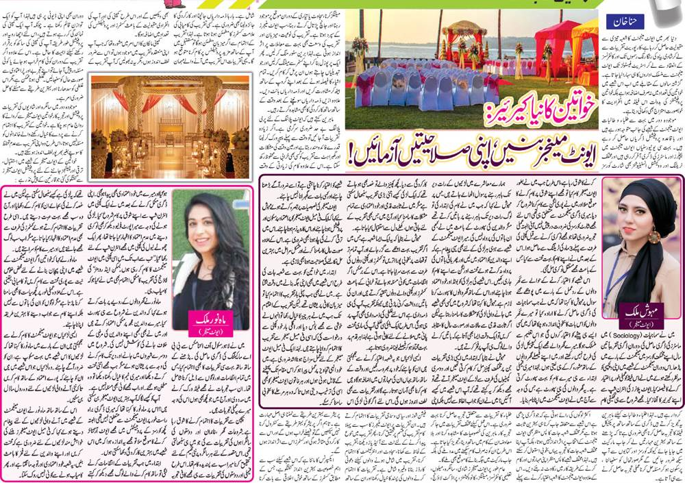 Career in the Field of Event Management For Women in Pakistan
