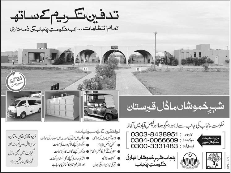 Shehr-e-Khamoshan Model Graveyard Punjab Contact Details & Facilities
