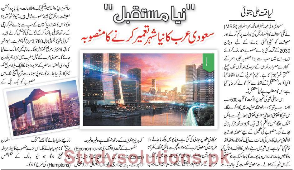 All About Neom City Saudi Arabia in Urdu & English Languages