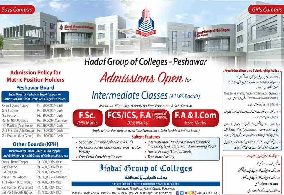 Hadaf Group of Colleges Peshawar 1st Year Admission 2019, Scholarships