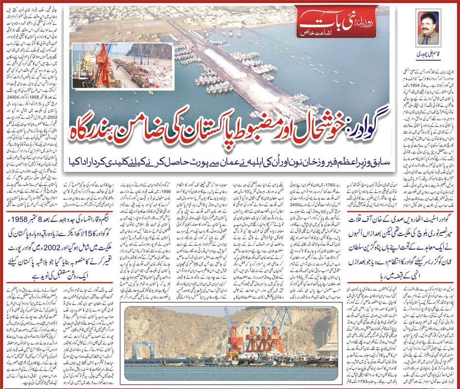 General Knowledge About History of Gwadar & CPEC in Urdu & English