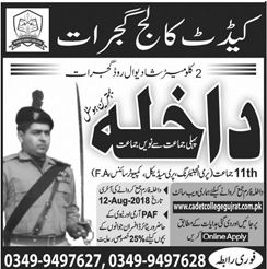 Cadet College Gujrat Inter 1st Year Admission 2018