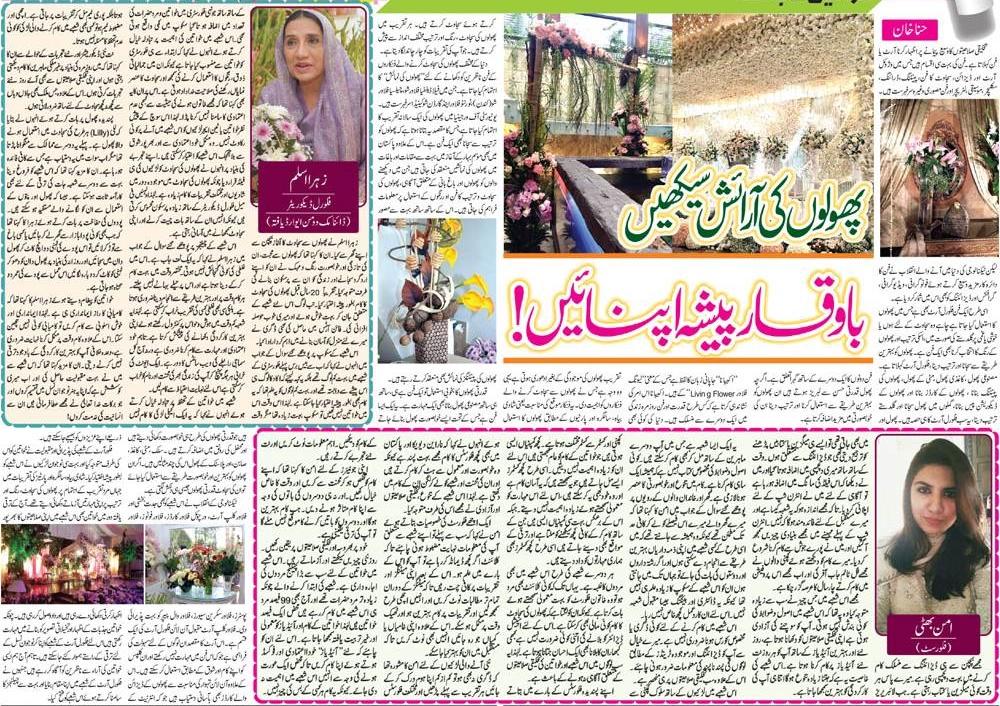 Earn Money As Flower Decorator-Flower Decoration Tips in Urdu