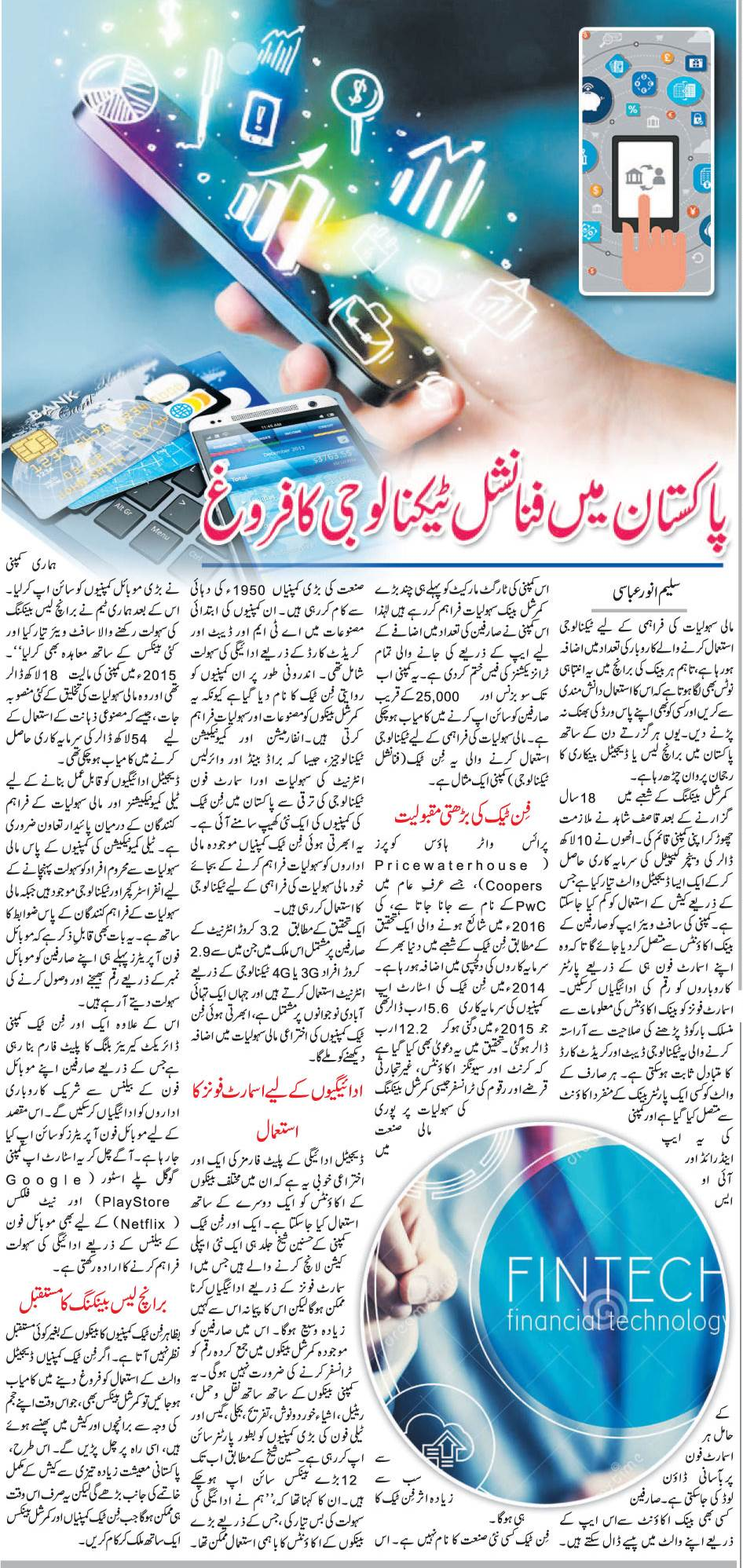 Scope of Fintech (Financial Technology) in Pakistan