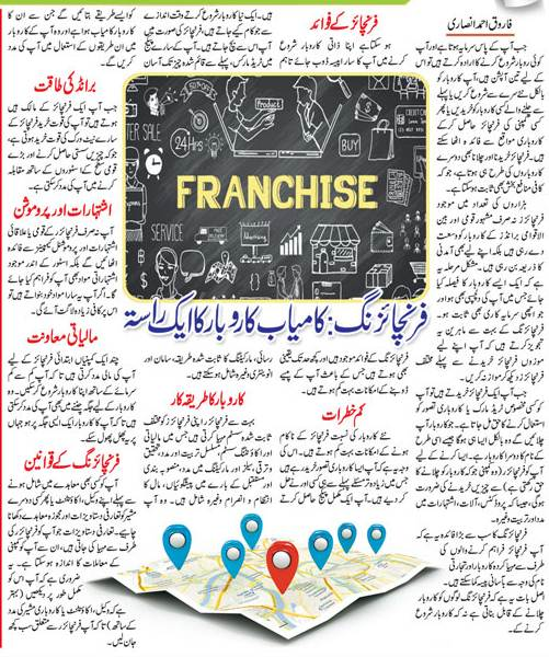 Scope of Franchise Business in Pakistan-Franchising Tips in Urdu & English