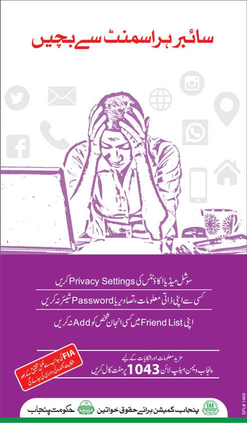 How To Avoid Cyber Harassment? Helpline & Online Complaint