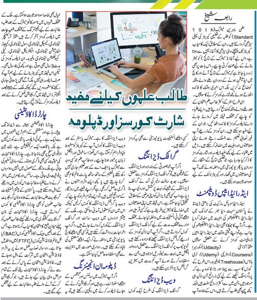 Career Counseling About Useful Short Courses & Diplomas in English & Urdu