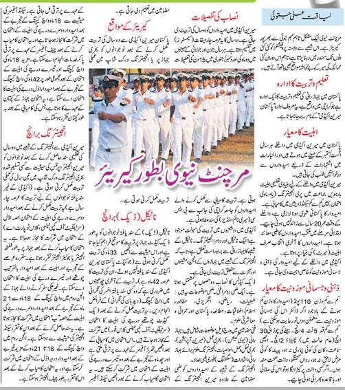 How To Join Merchant Navy? Scope, Career, Tips in Urdu & English