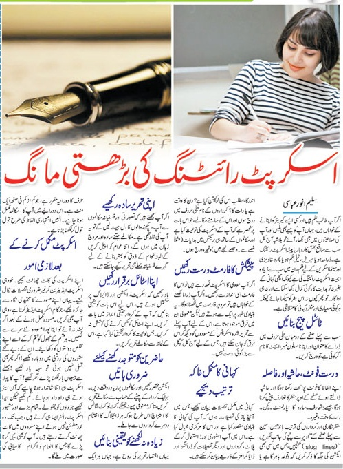 How To Earn Money Through Script Writing? Tips in Urdu & English