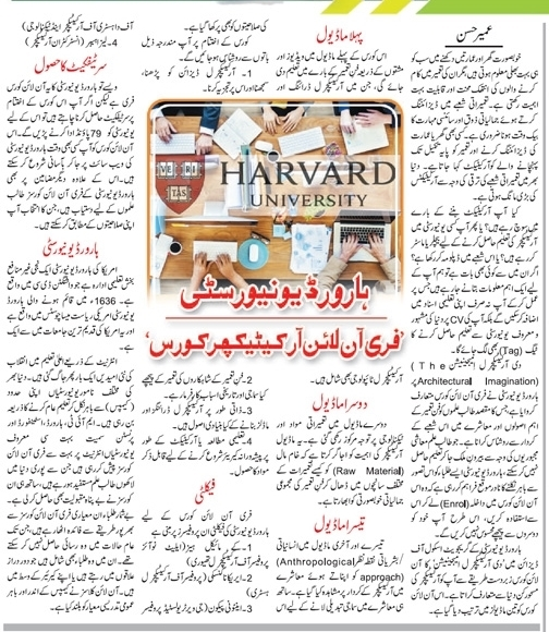 Harvard University USA Free Online Architecture Program (Intro in Urdu & English)