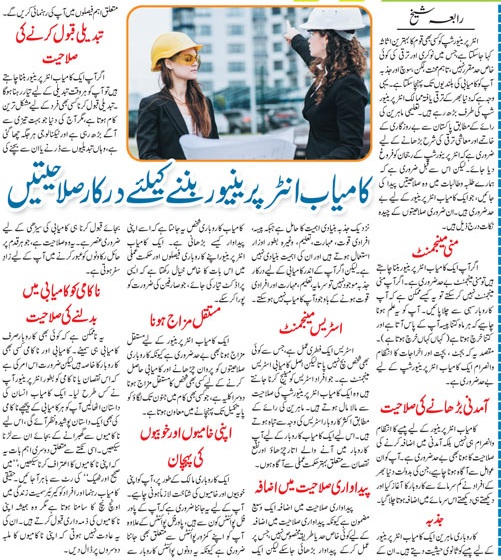 How To Become a Successful Entrepreneur? Super Tips in Urdu & English