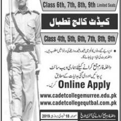 Cadet College Qutbal Admission 2021, Form Download & Entry Test Result