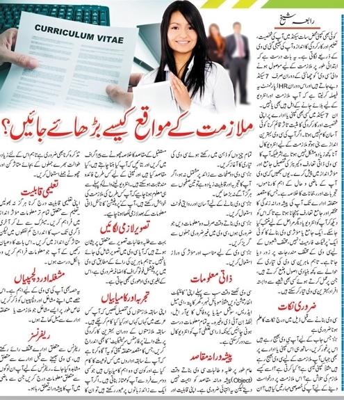 How To Write a CV? Top Ten Resume Writing Tips in Urdu & English