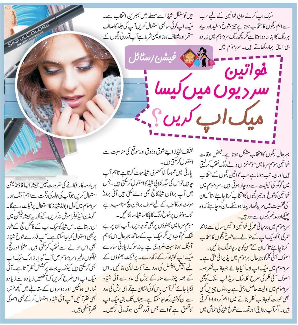 Winter Makeup Tips For Women in Urdu & English