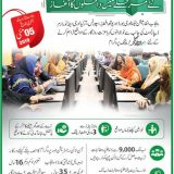 CM Punjab & PITB Erozgar Training Program Admission 2019