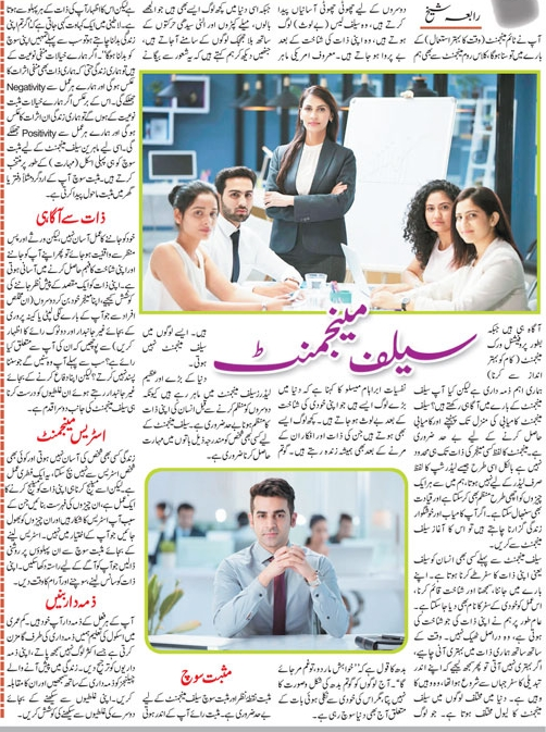 Learn Self Management Skills-Tips in Urdu & English