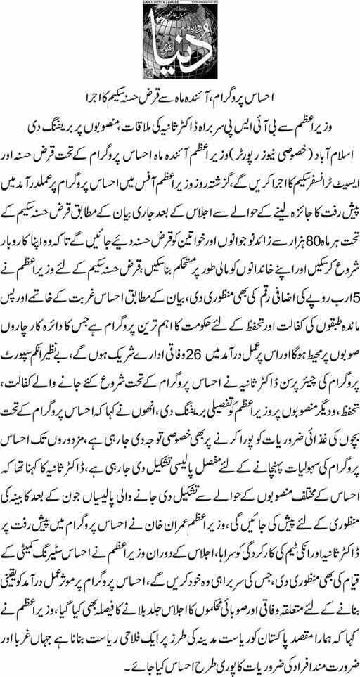 Prime Minister Imran Khan Qarz e Hasna Scheme 2019 Complete Details, Forms