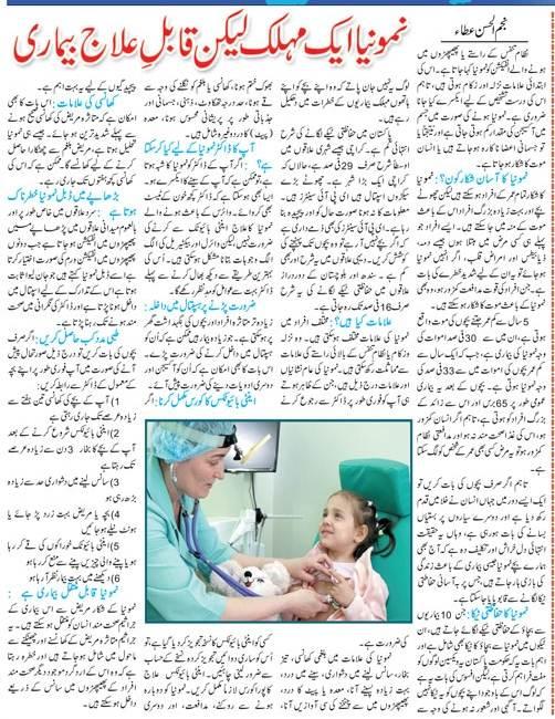 All About Pneumonia Causes, Symptoms, Preventions, Treatment (Urdu-English)