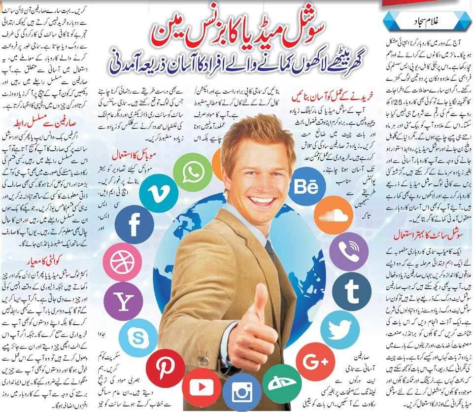 How To Become a Social Media Businessman? Earn Money Tips (Urdu-English)