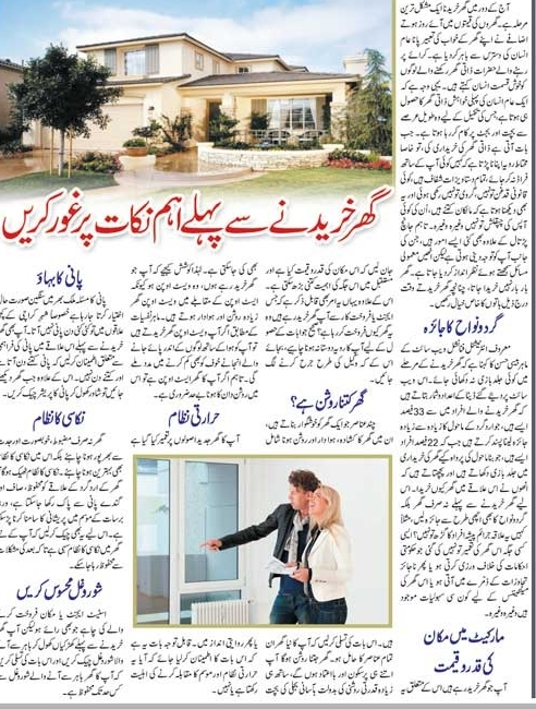 How To Buy a House? Checklist & Tips For Home Buyers in Urdu & English