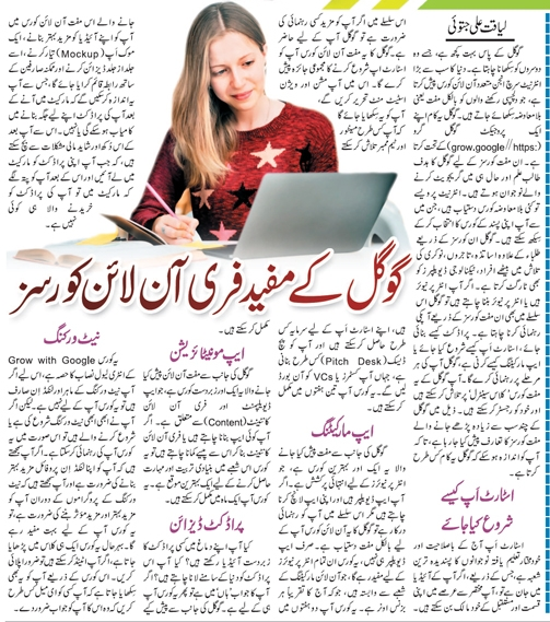 Free Online Courses By Google-Intro & Tips in Urdu & English