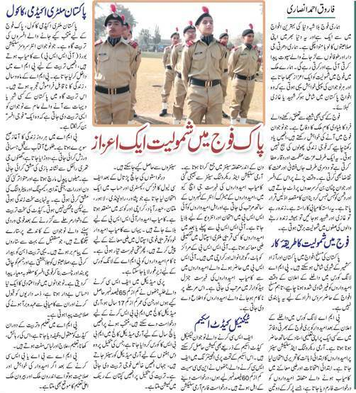 Guide To Join Pak Army 2019 - Tips in Urdu & English