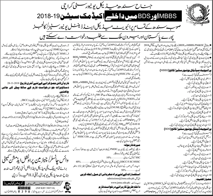 JSMU Karachi MBBS & BDS Admission 2018 in Medical & Dental Colleges of Sindh