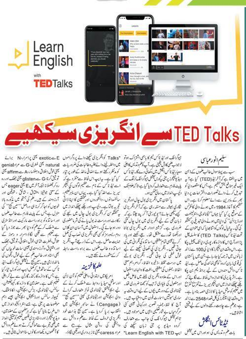 Learn English Through Ted Talks-Tips in Urdu & English