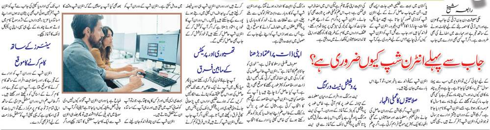 Why Internship is Necessary Before Job? Career Tips in Urdu & English