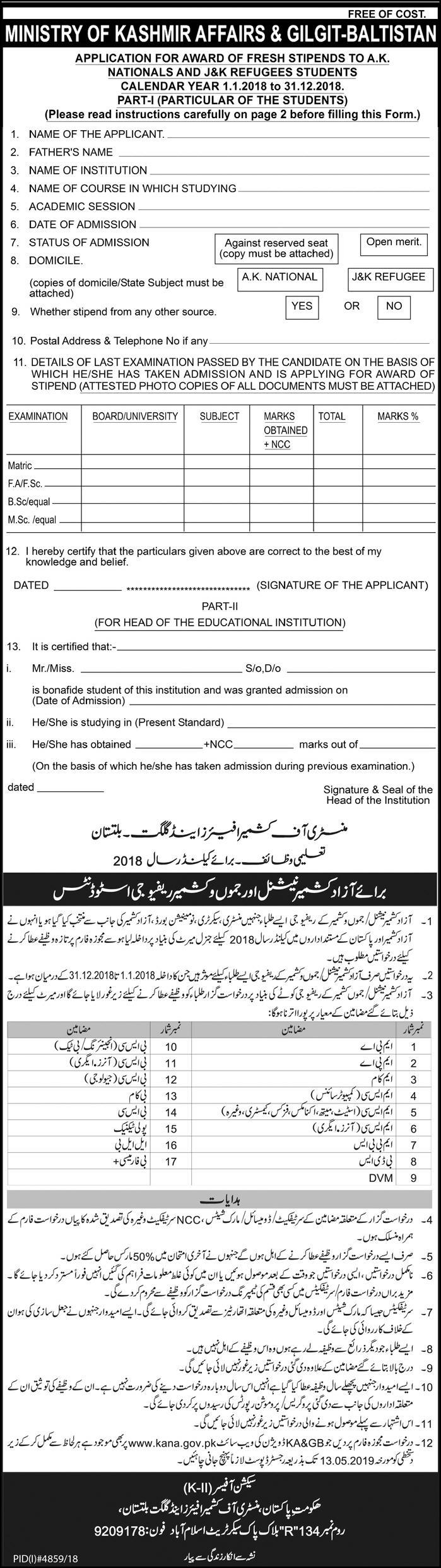 Scholarships For AJK Students 2019, Form Download