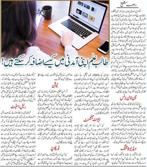 Earn Money Ideas & Tips For Students in Pakistan (Urdu-English)