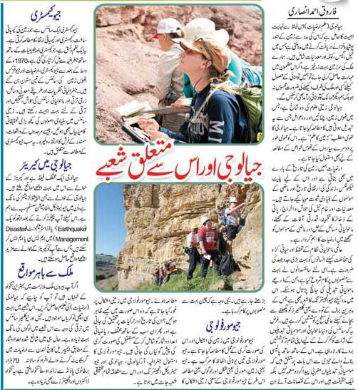 What is The Scope of Geology in Pakistan? Career Tips in Urdu & English