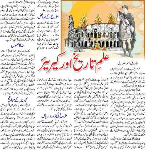 Scope of Studying History, Career, Jobs, Duties of Historian (Urdu-English)