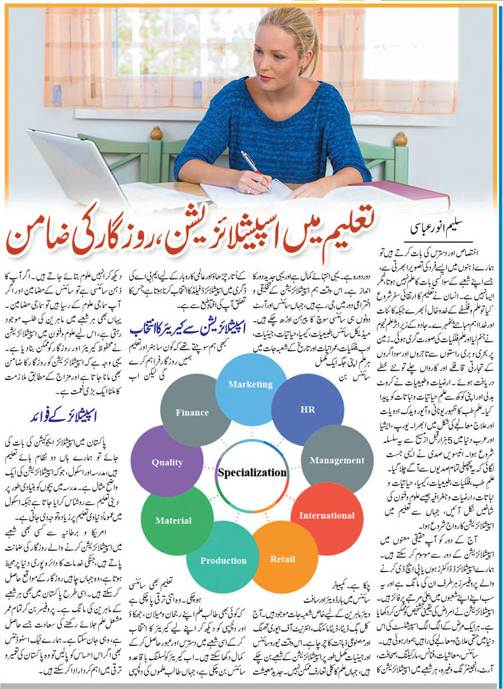 Career Counseling Tips on Benefits of Academic Specialization (Urdu-English)