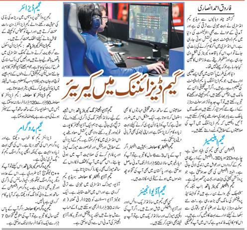 Career in The Field of Game Design, Scope, Jobs, Courses, Tips (Urdu-English)