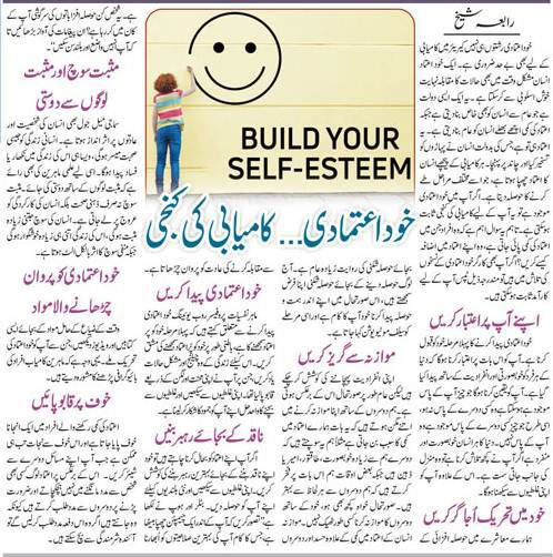How to Build Self Esteem? Confidence Building Tips in Urdu & English